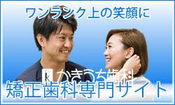 矯正歯科専門 大阪市福島区野田阪神 かきうち歯科医院